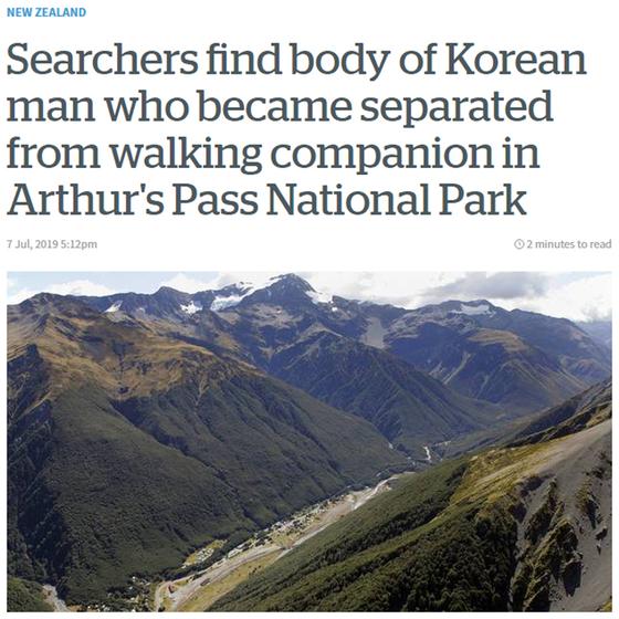 뉴질랜드 아서스 패스(Arhur's Pass) 국립공원에서 24살의 한국인 청년이 7일(현지시간) 숨진 채로 발견됐다. [사진 뉴질랜드헤럴드 캡처]
