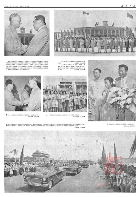 1961년 7월 11일자 중국 인민일보 4면. 김일성을 환영하는 천안문 광장의 중국 환영 인파 등 화보를 실었다. [인민일보 DB]