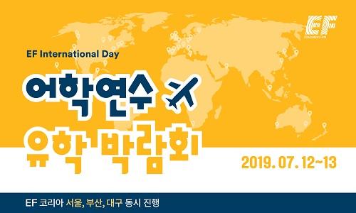 어학연수ㆍ유학 박람회 'EF 인터네셔널 데이' 12~13 일 개최
