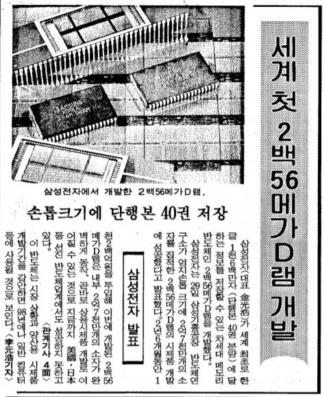 1994년 8월29일 성전자가 세계 최초로 256M D램 개발에 성공했다는 내용을 보도한 당시 중앙일보 지면.
