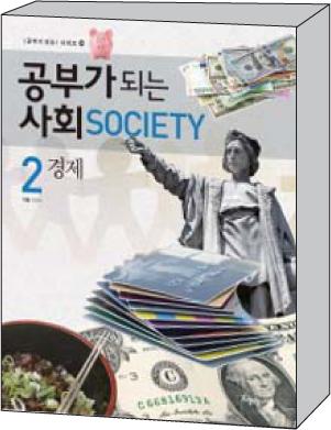 공부가 되는 사회 2 경제