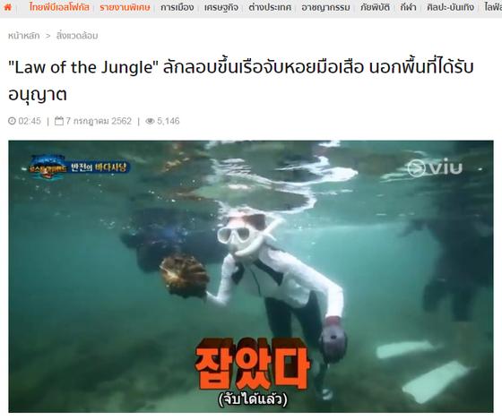 태국 현지 언론 타이 피비에스(PBS) 캡처.