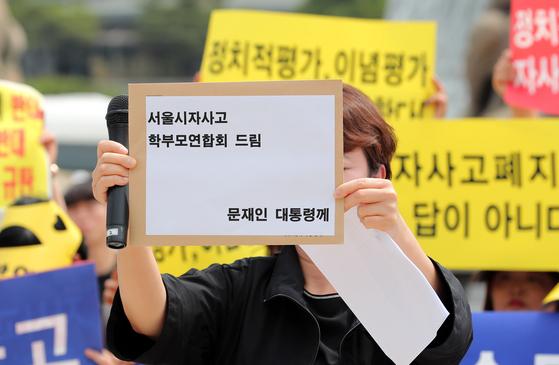 서울지역 자사고 평가 발표 앞두고…학교·학부모·동문 막판 반격