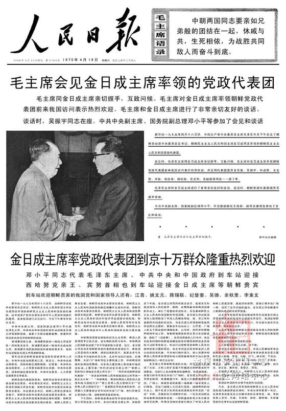 1975년 4월 19일자 인민일보 1면. 김일성(오른쪽)이 베이징에서 마오쩌둥(왼쪽)을 만난 반갑게 인사하고 있다. [인민일보DB]