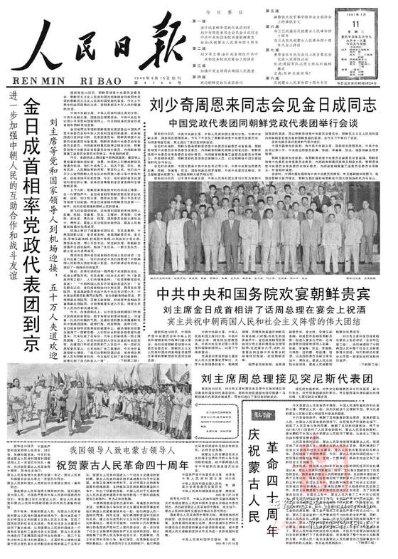 1961년 7월 11일자 중국 인민일보 1면. 머리기사로 50만 베이징 시민이 베이징을 방문한 김일성을 환영했다는 기사를 실었다. [인민일보 DB]
