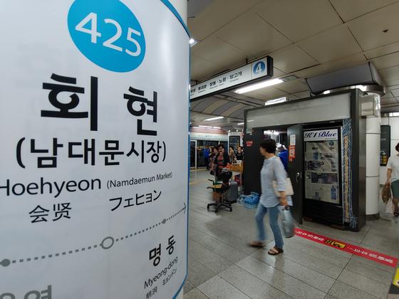 올초 지적장애가 의심되는 20대 딸과 함께 한국을 찾은 60대 대만인 여성이 사라져 딸에 의해 실종 신고됐었다. 사진은 20대 딸이 혼자 전철을 타고 도착한 회현역의 현재 모습. 김민욱 기자