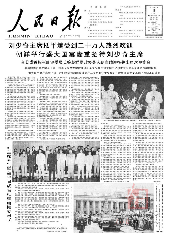 1963년 9월 16일자 인민일보 1면. 북한 평양을 방문한 류사오치 중국 국가주석을 20만 평양시민이 환영했다고 보도했다. [인민일보DB]