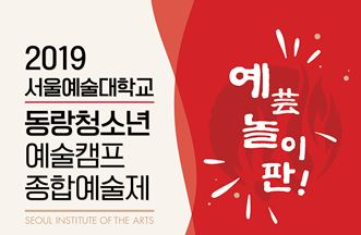 고교생의 예술 열정 불태운다…동랑청소년예술제 및 예술캠프 8일부터 접수