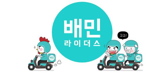 우아한형제들이 운영하는 배달 앱 '배달의민족' 이미지. [사진 배달의민족]