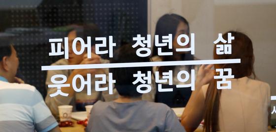 지난해 8월 28일 서울 중구 서울시 청년일자리센터에서 청년들이 잡콘서트를 듣고 있다. [뉴스1]