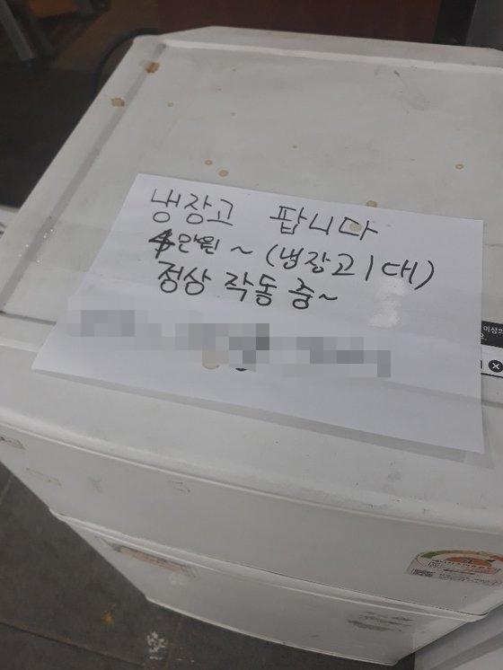 서울 서촌 치킨집 앞 판매 중인 냉장고. 업종 변경하면서 헐값에 내놓았다. 김영주 기자