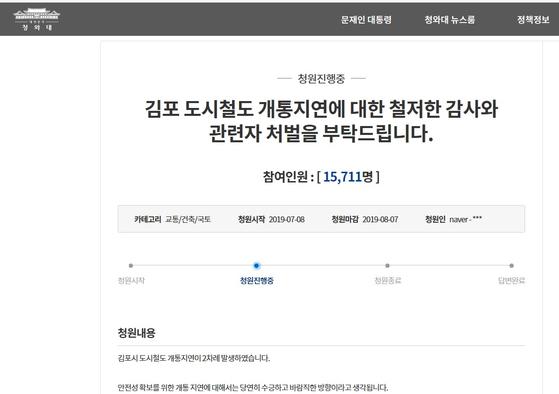 청와대 국민청원 게시판에 올라온 '김포도시철도' 관련 청원. [사진 청와대 국민청원게시판 화면 캡처]