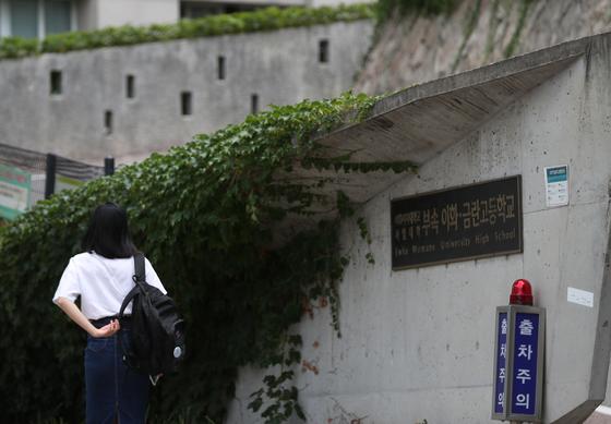 서울 13개 자율형사립고(자사고)의 운영성과평가(재지정평가) 결과가 발표된 9일 자사고 취소 결정이 내려진 서대문구 이대부고 앞에 한 학생이 지나가고 있다. [연합뉴스]