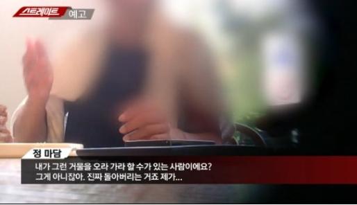 [MBC 스트레이트]