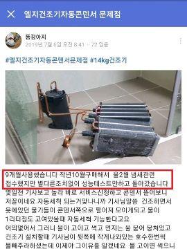 """'먼지 논란' LG 건조기, 불만 커뮤니티에 1만7000명 모이자 """"10년 무상수리"""""""