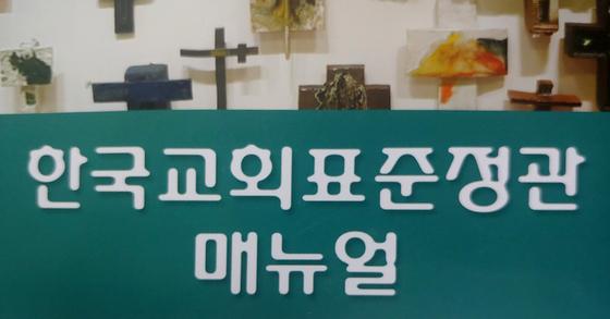 한국 교회 역사상 처음으로 교회가 기본 규범인 정관을 만드는데 모범 답안처럼 활용할 수 있는 표준정관 매뉴얼이 나왔다. [연합뉴스]