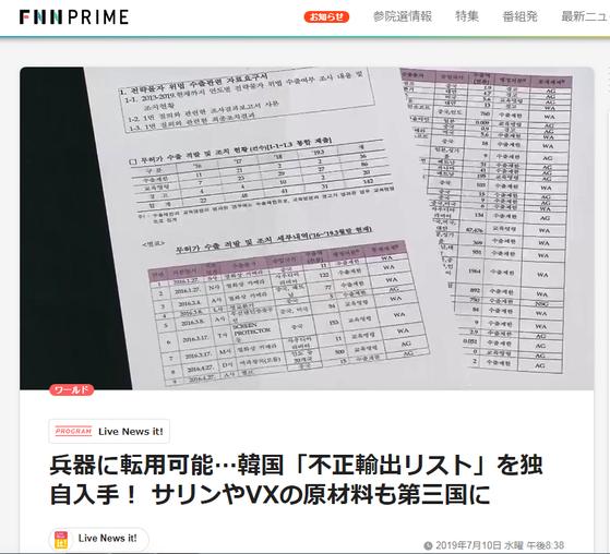 후지TV가 10일 오전 보도에서 '밀수출'이라 표현했던 부분을 한국 정부의 반박 설명이 나온 이후 '부정수출'로 바꿨다. [FNN 홈페이지 캡처]