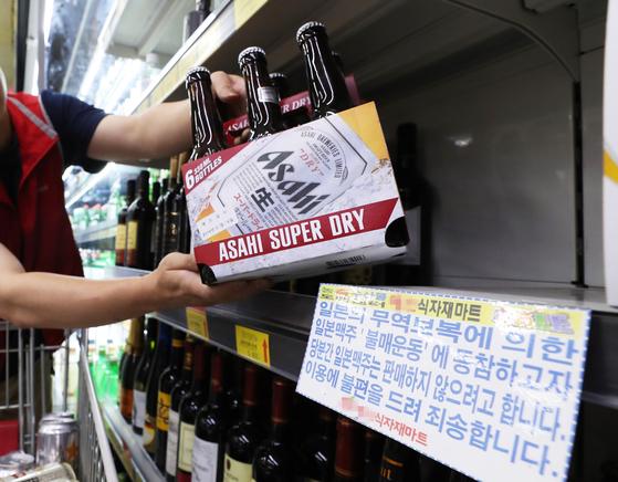 7일 오후 경기도 수원시의 한 식자재마트에 당분간 일본 맥주를 판매하지 않는다는 안내문이 걸려 있다. [연합뉴스]