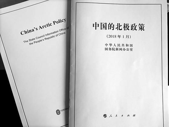 지난해 1월 중국 당국이 발표한 '중국의 북극 정책' 백서. [중앙포토]