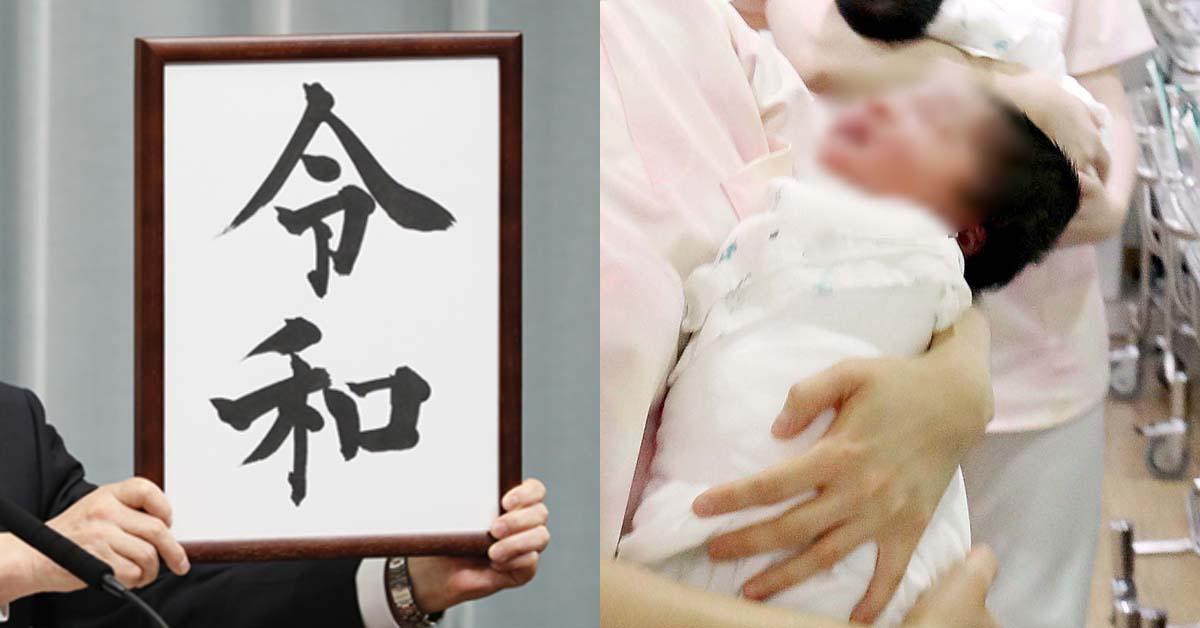 2019년 4월 1일 발표된 일본의 새 연호 '레이와(令和)'(왼쪽). 오른쪽 사진은 기사와 관계 없는 신생아 사진. [연합뉴스]