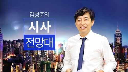 김성준 앵커의 성추문으로 폐지된 '시사전망대'. [사진 SBS]