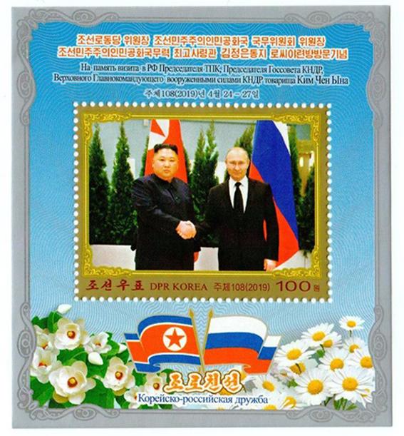 김정은 북한 국무위원장의 지난 4월 25일 러시아 방문을 기념하는 우표가 9일 공개됐다. [주북 러시아대사관 페이스북 캡처]
