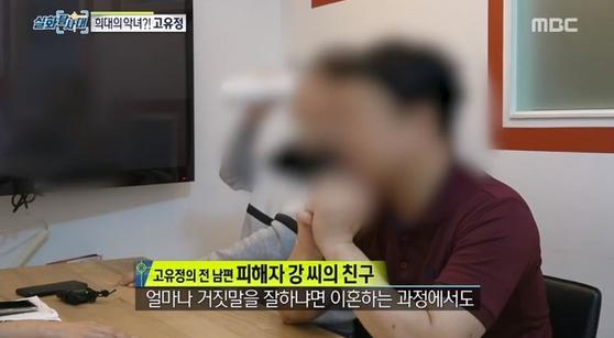[MBC 실화탐사대]