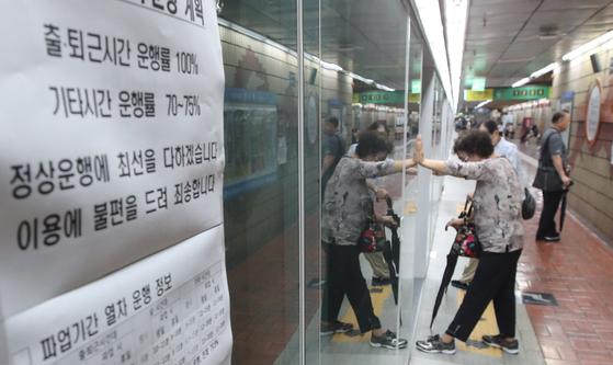 부산지하철 파업 첫날 10일 오후 부산지하철 1호선 부산진역에서 출퇴근 시간 운행률 100%를 제외하고 평소에는 운행률이 70%로 배차 간격이 길어지자 벽에 기댄체 지하철을 기다리고 있다. 송봉근 기자
