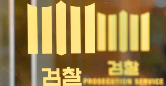 11일 광주지검 특수부는 변호사법 위반 혐의로 변호사 A씨를 구속기소했다고 밝혔다. [뉴스1]