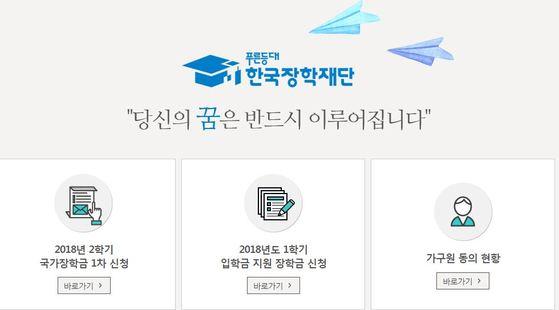 한국장학재단 홈페이지. [중앙포토]