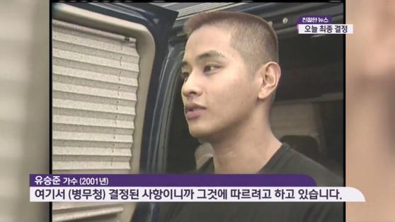 2001년 군입대에 하겠다며 신체검사를 받은 가수 유승준씨. [사진 KBS 방송 캡처]