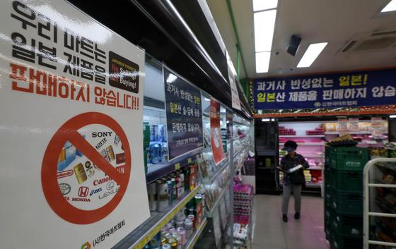일본 정부의 반도체 핵심 소재에 대한 수출 규제로 우리나라에서 일본제품에 대한 불매운동이 확산되고 있다. 지난 8일 일본제품 불매운동에 동참한 한 마트 안내문. [뉴시스]