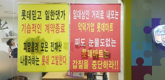 롯데마트 수지점 임주업체가 만든 현수막. [사진 롯데마트 수지점 입주업체 제공]