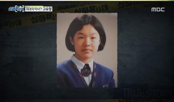 MBC 실화탐사대에서 공개한 고유정의 졸업사진. [MBC 캡처]