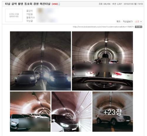 터널 길 막고 단체 촬영. [보배드림=연합뉴스]