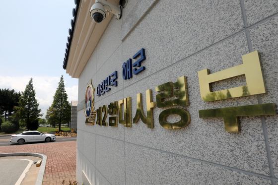 12일 오후 경기도 평택시 포승읍 해군 2함대사령부 정문의 모습. [뉴스1]