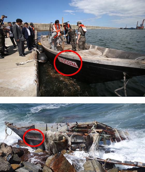 지난달 15일 북한 주민 4명이 타고 삼척항으로 입항했던 목선의 '선명(船名)'은 'ㅈ-세-29384'이다. 자유한국당 나경원 원내대표와 김영우 의원 등이 12일 강원 동해시 해군 제1함대사령부 군항기지에서 이 목선을 살펴보고 있다(사진 위). 아래 사진은 이날 강원도 고성군 거진 1리 해안가에서 발견된 북한 소형목선. 이 목선의 선명은 'ㅈ-세-8907'이다.[뉴시스ㆍ연합뉴스]