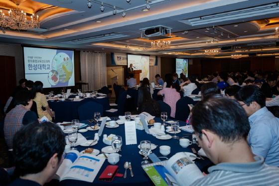2019년 한성대학교 교사 초청 입학전형 컨퍼런스