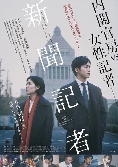 일본에서 지난달 28일 개봉한 영화 '신문기자' 포스터. 신문기자가 정권 차원의 대형 비리를 파헤치는 내용이다.