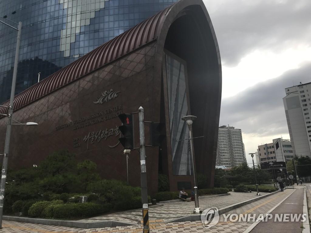 서울 구로구 소재 성락교회. [연합뉴스]