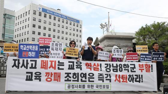 공정사회를 위한 국민모임 관계자들이 지난 9일 오후 서울시 교육청 앞에서 기자회견을 열고 자사고 폐지 반대, 조희연 교육감 사퇴 등을 요구하고 있다. [연합뉴스]