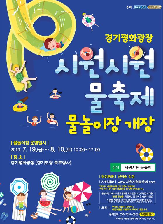 '시원시원 물축제-물놀이장' 포스터. [사진 경기도]