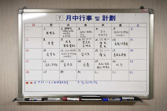 빼곡히 적힌 충남501호의 7월 진료 운항표. 장진영 기자