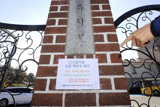 폐원 신청을 한 충북 청주시 한 사립유치원에 붙은 '긴급회의' 안내지. [연합뉴스]