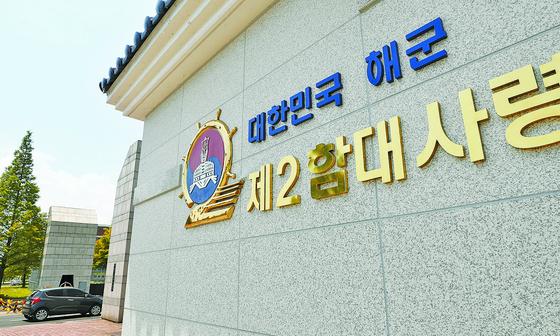 12일 오후 경기도 평택시 해군 2함대사령부 정문 모습. [연합뉴스]