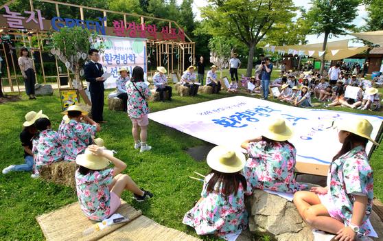 지난 12일 충남 서천 국립생태원에서 열린 '환경방학 선포식'. [환경부 제공]
