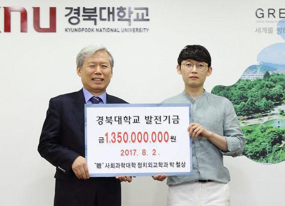 주식 투자로 큰 돈을 벌었다고 알려지며 '청년 버핏'으로 불렸던 박철상(오른쪽)씨가 지난 2017년 모교인 경북대학교에 5년간 13억5000만원을 기부하기로 약정하고 있다. [사진 경북대]