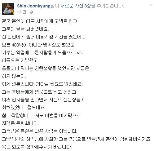 신준경씨가 자신의 SNS에 게시한 글. [자료 페이스북]