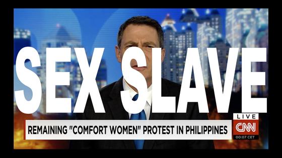 미국 CNN 방송은 일본군 위안부가 '성노예(sex slave)'로 고통받았다고 보도했다. [사진 시네마달]