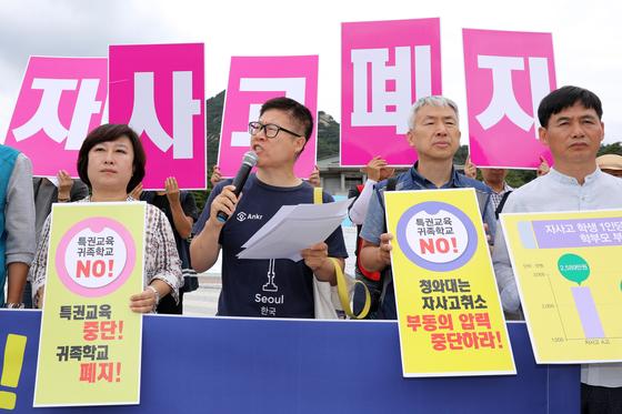 교육시민사회단체들이 지난달 27일 서울 청와대 분수대 앞에서 기자회견을 열고 자사고 폐지 및 일반고 전환 공약 이행을 촉구하고 있다. [뉴시스]